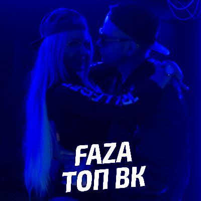 FAZA - Топ ВК