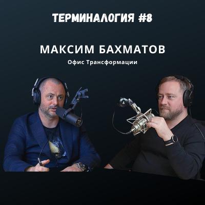 Терминалогия #9 — Максим Бахматов
