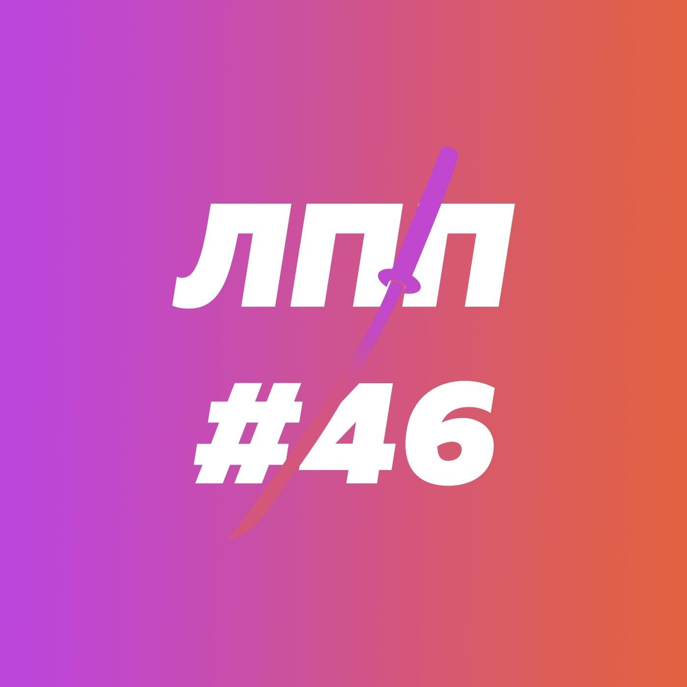 Выпуск 46 — Инфантильные желания, умение их удовлетворять и премудрый гном как наставник