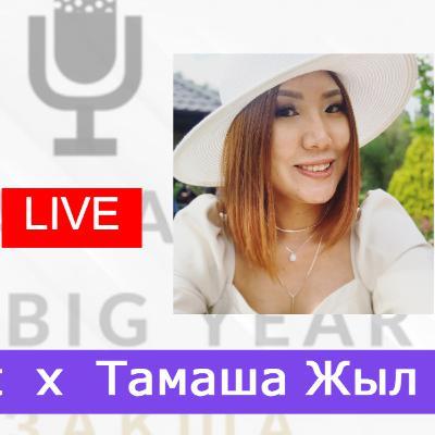 QazPodcast x Тамаша Жыл