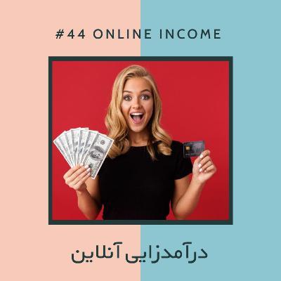 EP44 - آجیل - درآمدزایی آنلاین