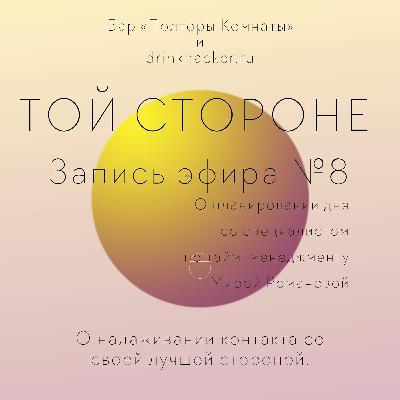 ТОЙ СТОРОНЕ №8, «Как планировать свой день?» со специалистом по тайм-менеджменту Мирой Романовой.