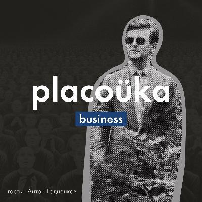 placoüka×business — Антон Родненков про детство, Центр новых идей и экспансию Чистого кита