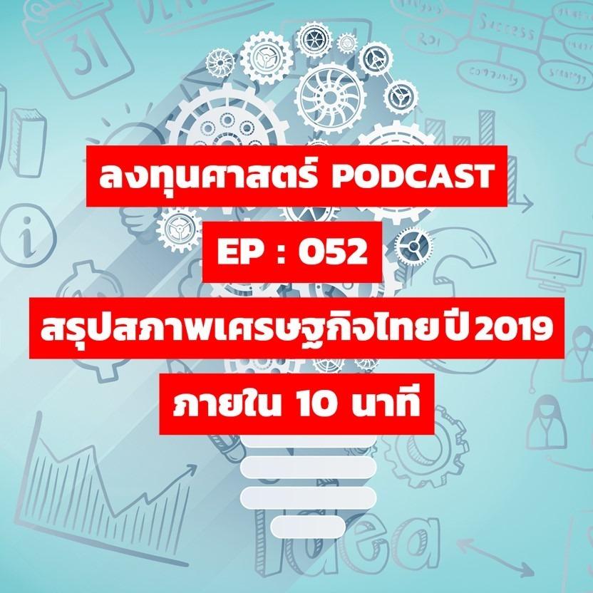 ลงทุนศาสตร์ EP 052 : สรุปสภาพเศรษฐกิจไทย ปี 2019 ภายใน 10 นาที