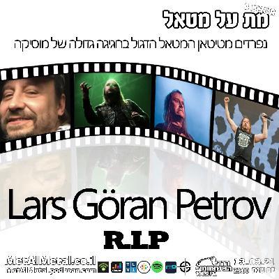 מת על מטאל 555 - RIP Lars Goran Petrov