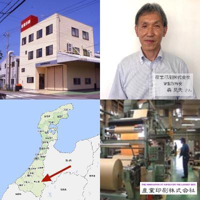 YKHD・GRPCミクストラン25・第13回のお客様「産業印刷株式会社(石川県白山市)常務取締役・森 英夫」さん