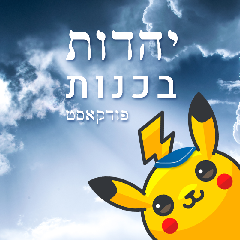 פרק 16 - האם יהודים יותר טובים