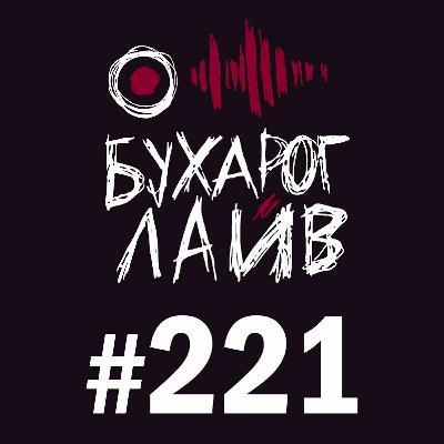 Бухарог Лайв #221: Коля Андреев, Сева Ловкачев