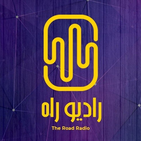 Radio rah | رادیو راه