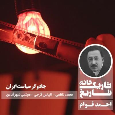 احمد قوام ؛ جادوگر سیاست ایران