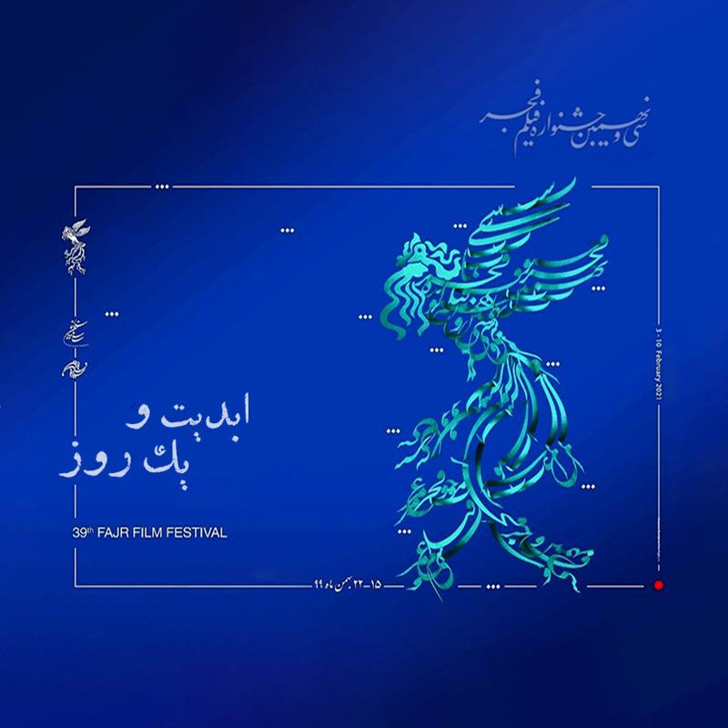 ابدیت و یک روز - فصل جشنوارهها - گزارشی از «سی و نهمین دوره جشنواره فیلم فجر» - پویا سعیدی - بخش نخست