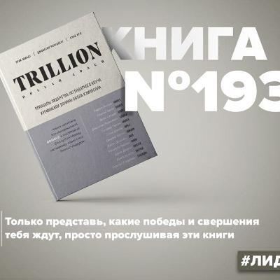 Книга #193 - Trillion Dollar Coach. Принципы лидерства легендарного коуча Кремниевой долины Билла Кэмпбелла