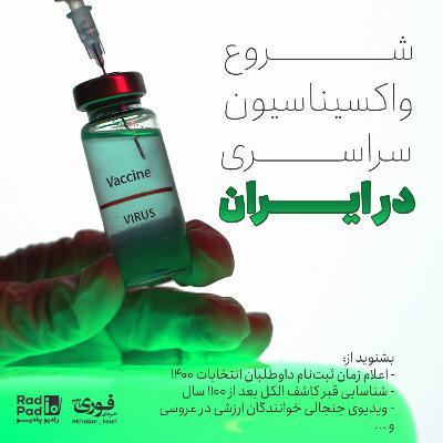 شروع واکسیناسیون سراسری در ایران - 99.11.21