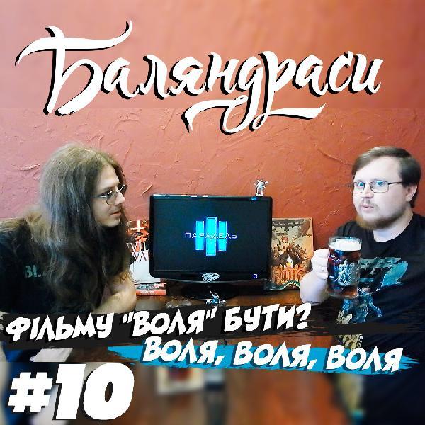 Баляндраси #10 - Денис Фадєєв