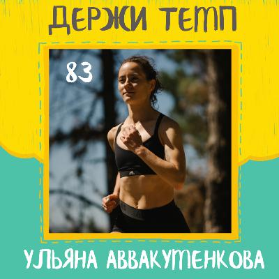 Ульяна Аввакуменкова: жизнь за пределами стадиона, тренировки в Кении, ментальное здоровье