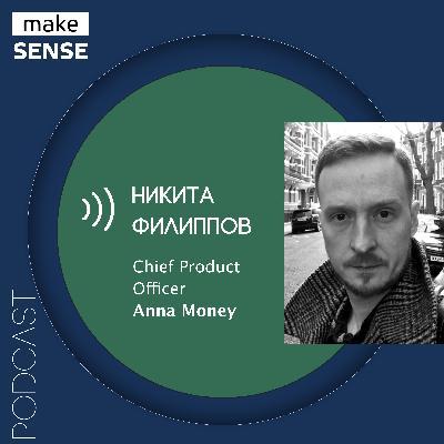 О создании стартапов, планировании в финтехе и работе с предпринимателями с Никитой Филипповым