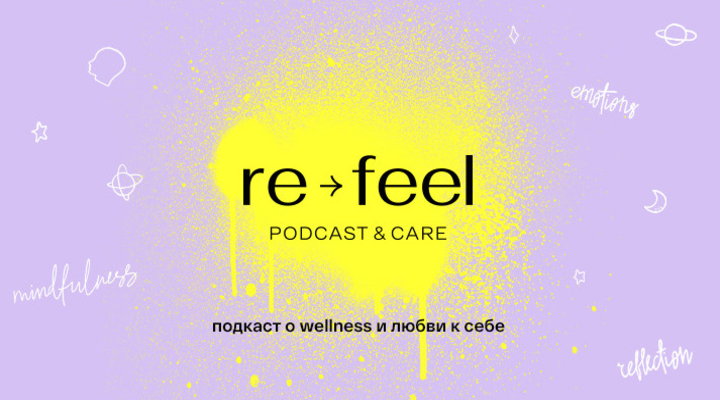 re-feel podcast