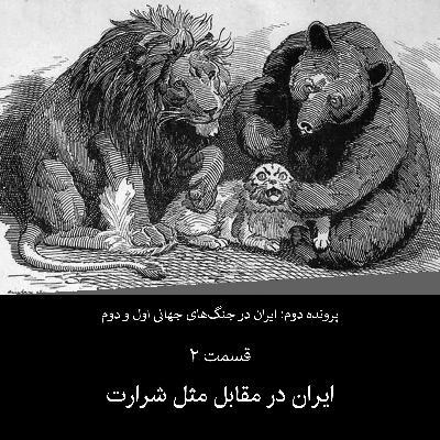 پرونده دوم - قسمت ۲ - ایران در مقابل مثل شرارت
