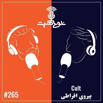 EP265 - Cult - پیروی افراطی