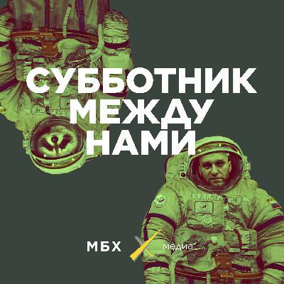 Субботник. Нашествие енотов, битва космонавток и обиженный Навальный