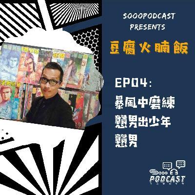 【港漫 Gary】EP04 豆腐火腩飯 - 暴風中磨練 戇男出少年 - 戇男