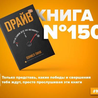 Книга #150 - Драйв. Что на самом деле нас мотивирует. Мотивация и продуктивность