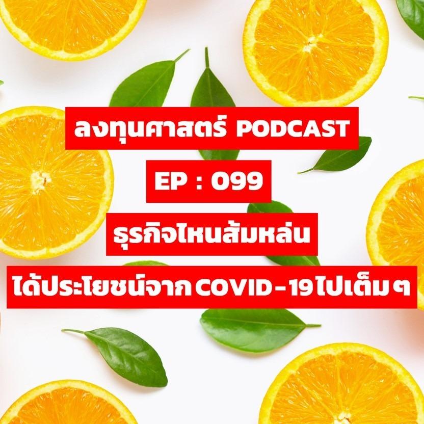 ลงทุนศาสตร์EP 099 : ธุรกิจไหนส้มหล่น ได้ประโยชน์จาก COVID - 19 ไปเต็ม ๆ