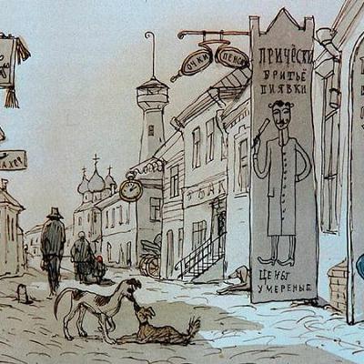 В уездном городе N-ске. Часть 1