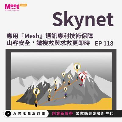 EP118 Skynet|應用『Mesh』通訊專利技術保障山客安全,讓搜救與求救更即時