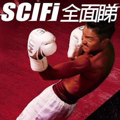 Scifi20201129A《超常運動電影 一秒拳王》