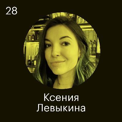 Ксения Левыкина, Mos.ru: 40% новых сотрудников приходит к нам по рекомендации