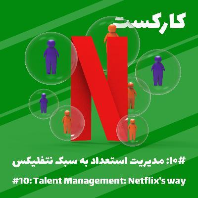 10: Talent Management: Netflix's way - مدیریت استعداد به سبک نتفلیکس