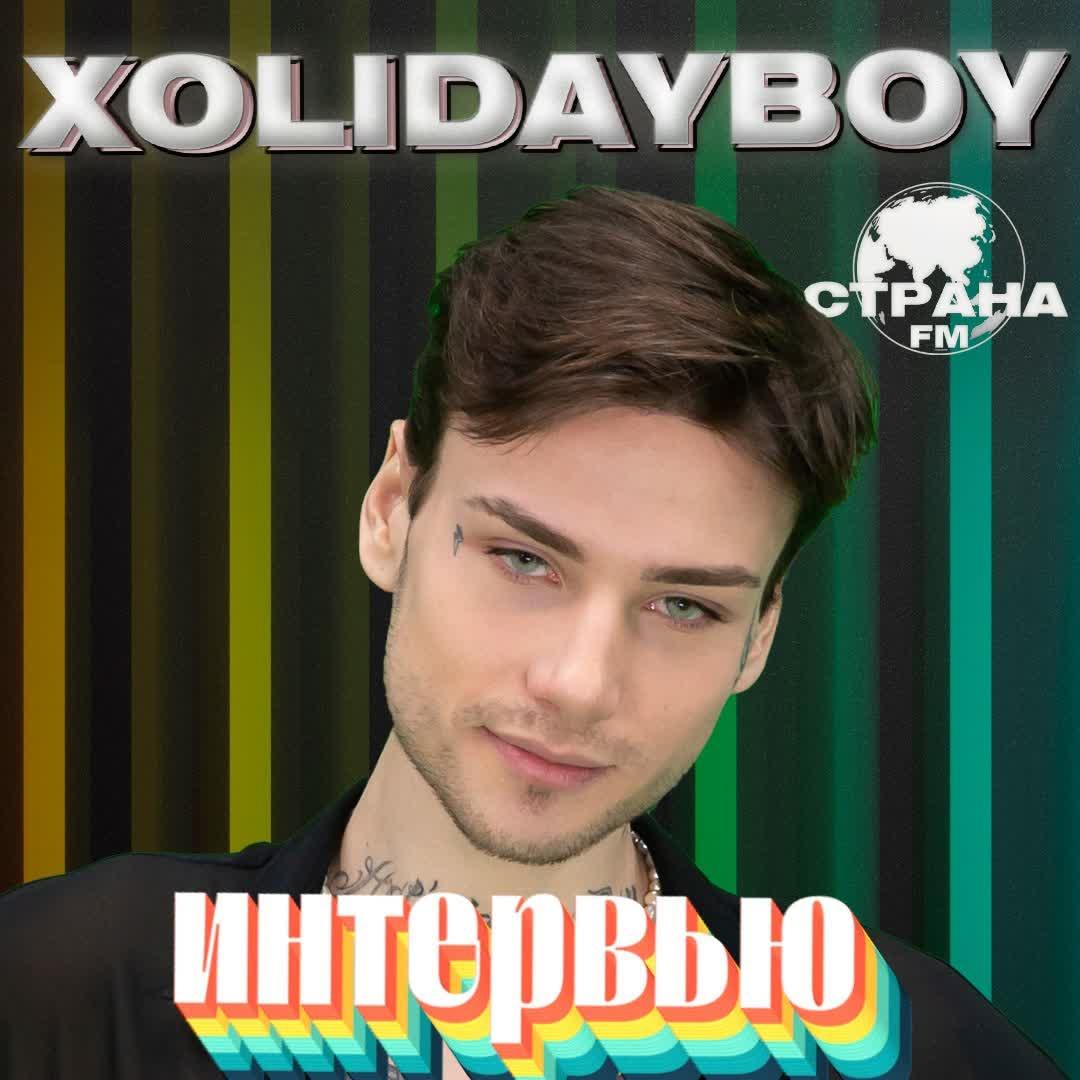 XOLIDAYBOY. Эксклюзивное интервью. Страна FM