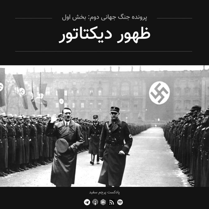 قسمت ۱ - پرونده جنگ جهانی دوم: ظهور دیکتاتور