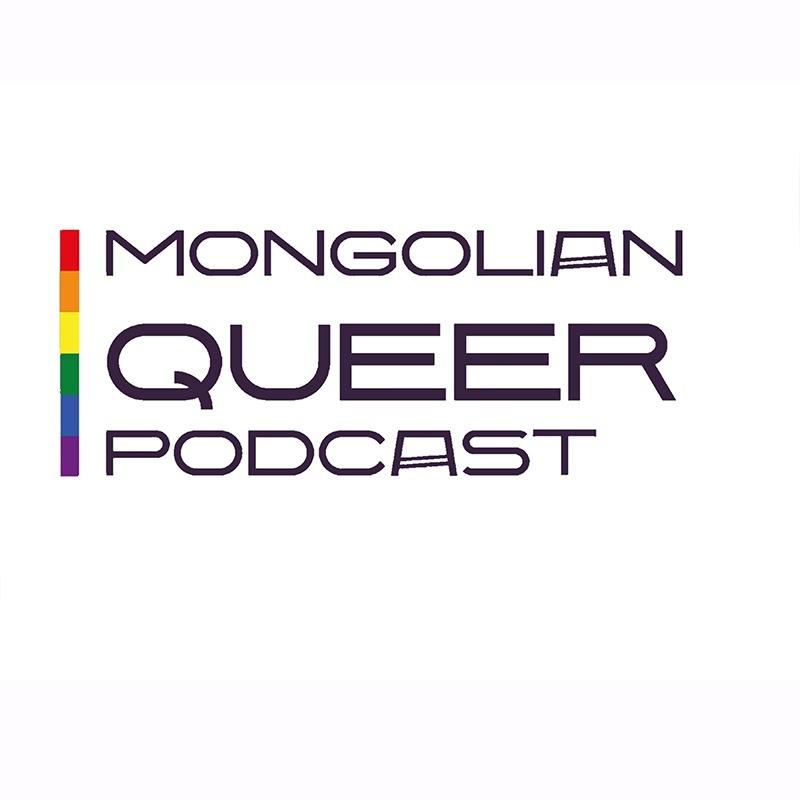 Зиааа...Ямар хүмүүс ажилдаг юм бол? гэж та бодож байсан уу? ЛГБТ Төв нийгэмд үйлчилдэг төрийн бус байгууллага шүү дээ. Энэхүү дугаараар ажилчид маань 2-хон асуултанд хариулах болно. 1. Яаж яваад, хэрхэн ЛГБТ Төвтэй холбогдсон бэ? 2. Төвд ажиллахын давуу болон сул тал юу вэ? Зочид: Гонто, Энхмаа, Энхзаяа Хөтлөгч: Кенна  Дэлгэрэнгүй танилцах бол https://wp.me/p8N2oa-5NT