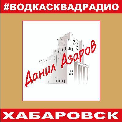 03 Данил Азаров, Хабаровск.