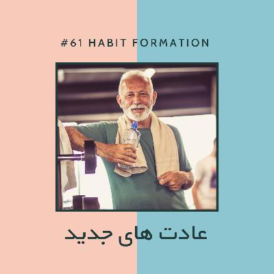 EP61 - آجیل - عادت های جدید