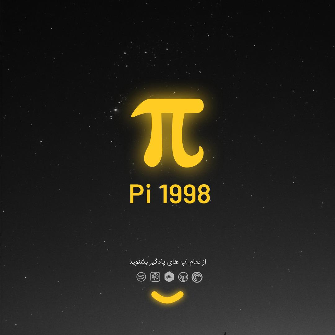 Pi 1998 [Math Theory - AI]