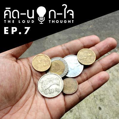 คิด-นอก-ใจ EP.7 : เพราะจนจัด จึงจ่ายเจ็บ feat. ERK & สราญ์
