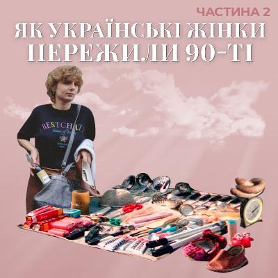 Як українські жінки пережили 90-ті. Частина 2 (озвучила KAZKA)