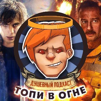 Янковский убил «Огонь» и «Топи», Control — игра года, Hunt — скучно и весело / Душевный подкаст №48