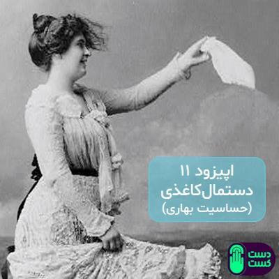 اپیزود 11: دستمال کاغذی - حساسیت فصلی