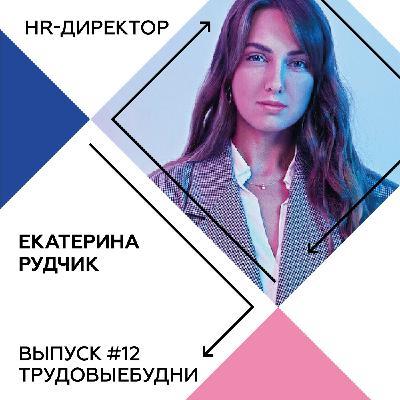 Екатерина Рудчик – HR-директор SETTERS.