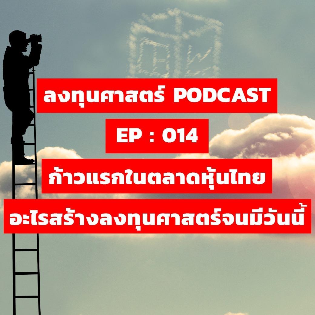 ลงทุนศาสตร์ PODCASTEP 014 : ก้าวแรกในตลาดหุ้นไทย อะไรสร้างลงทุนศาสตร์จนมีวันนี้