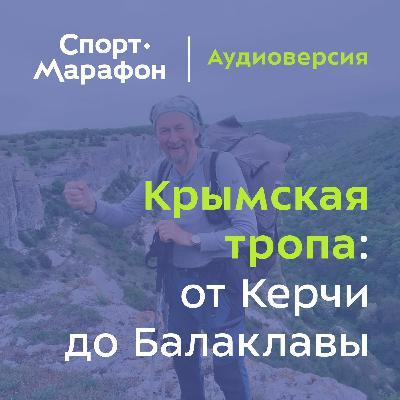 Крымская тропа (Александр Советов, Анна Овчарова, Кирилл Воронин)   s21e20