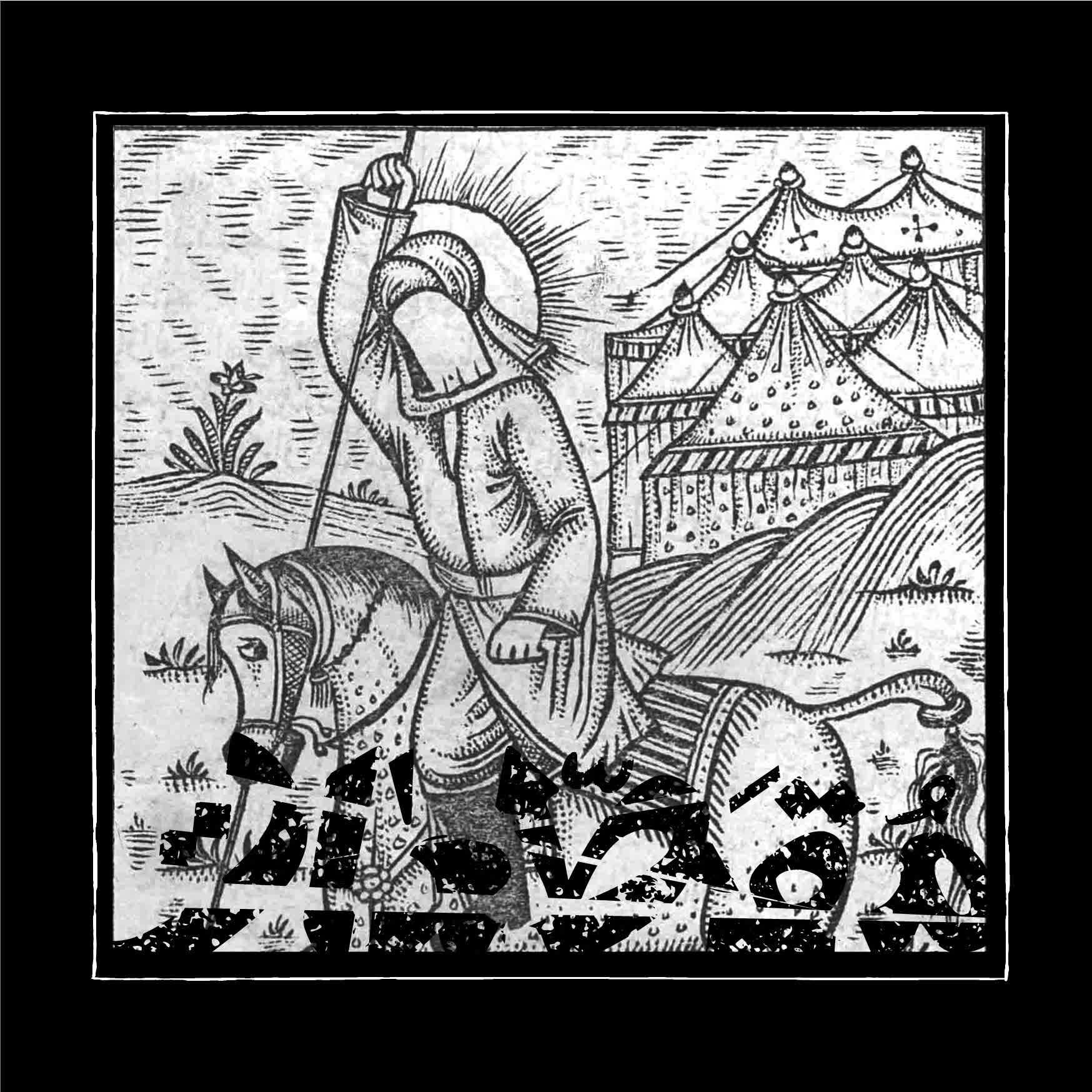 مقطّعات - قسمت هفتم - رادیو سهنقطه
