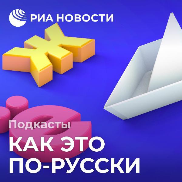Почему по пути из Москвы в Петербург курица превращается в куру?