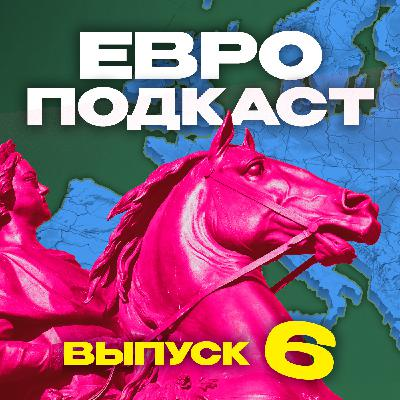 ЕвроПодкаст (#6) Бомбические матчи в 1/4 финала Евро
