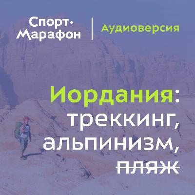 Иордания: треккинг, альпинизм, пляж (не обязательно)...   s21e04