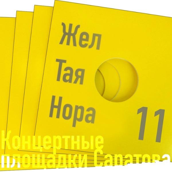 s1e11 - Концертные площадки Саратова